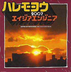 ハレモヨウ2007/エイジアエンジニア