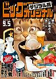 ビッグコミックオリジナル 2018年17号(2018年8月20日発売) [雑誌]