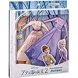 ディズニー プレシャスコレクション アナと雪の女王2 ドレスセット