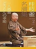 桂枝雀名演集〈第2巻〉一人酒盛・どうらんの幸助 (小学館DVD BOOK)