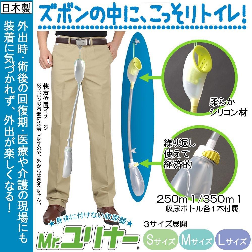 男性用携行型 身体に付けない収尿器 「Mr.ユリナー」 Lサイズ B01FBH3RLK
