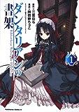 ダンタリアンの書架 (1) (角川コミックス・エース 84-3)
