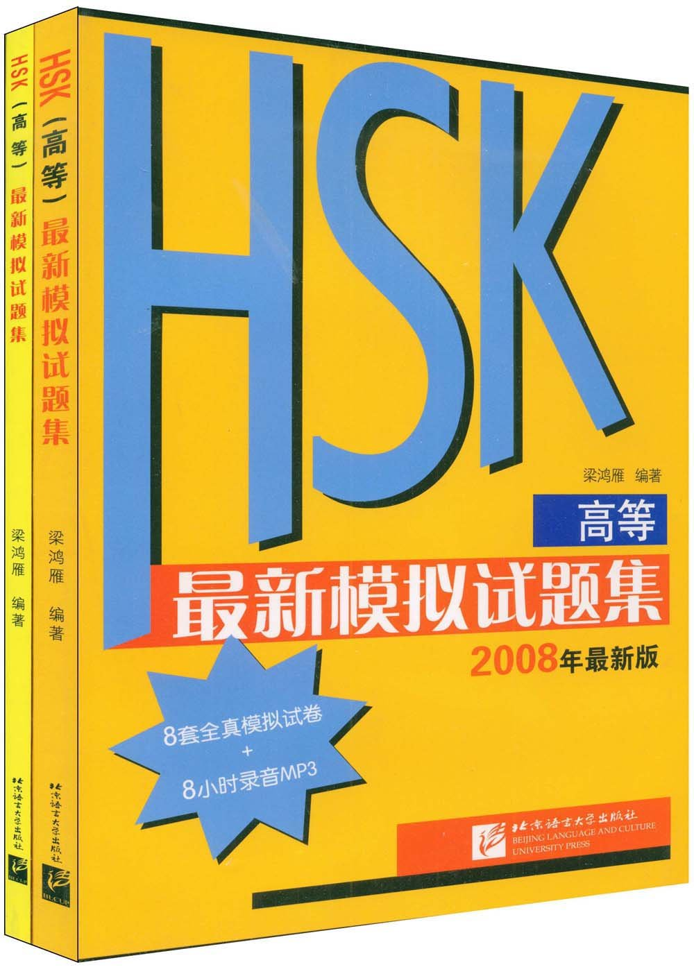 Download Simulated Tests of HSK (Advanced) in 2 vols. with MP3 CD (Chinese Edition) ebook