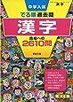 中学入試 でる順過去問 漢字 合格への2610問 四訂版 (中学入試でる順)