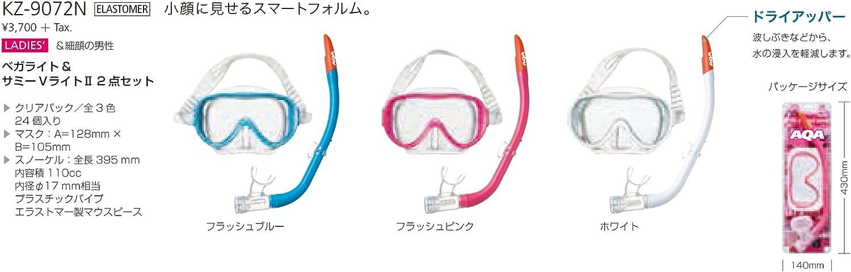 AQA(エーキューエー) マリンスポーツ マスク&スノーケル 2点セット