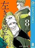 左ききのエレン 8 (ジャンプコミックスDIGITAL)