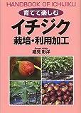 イチジク 栽培・利用加工 (育てて楽しむ)
