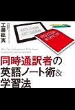 同時通訳者の英語ノート術&学習法 (中経出版)