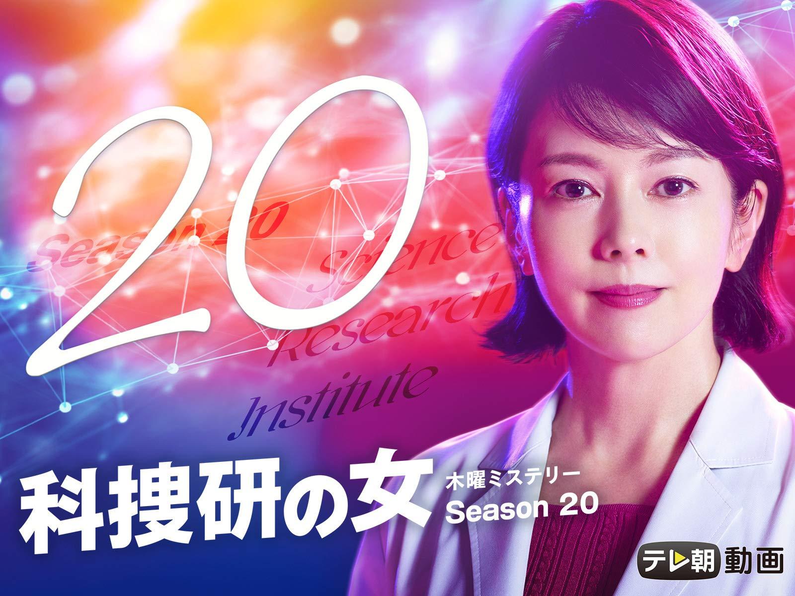 日本化学武器_Amazon.co.jp: 科捜研の女 season20を観る | Prime Video