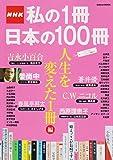 NHK私の1冊日本の100冊 人生を変えた1冊編 (Gakken Mook)