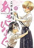 あさひなぐ 13 (13) (ビッグコミックス)