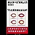 楽しく学べる「知財」入門 (講談社現代新書)