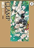 聖伝-RG VEDA-[愛蔵版](3)<聖伝-RG VEDA-[愛蔵版]> (カドカワデジタルコミックス)