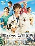 【メーカー特典あり】僕とシッポと神楽坂 DVD-BOX (特製B5クリアファイル2枚セット付)