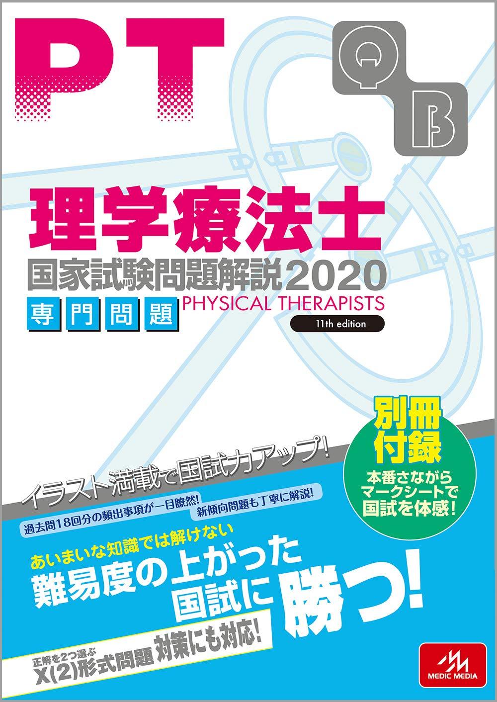 2020 理学 国家 療法 士 試験