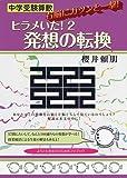 中学受験算数 ヒラメいた!  VOL.2 発想の転換 ~算数はもっと面白い! ~ (YELL books)