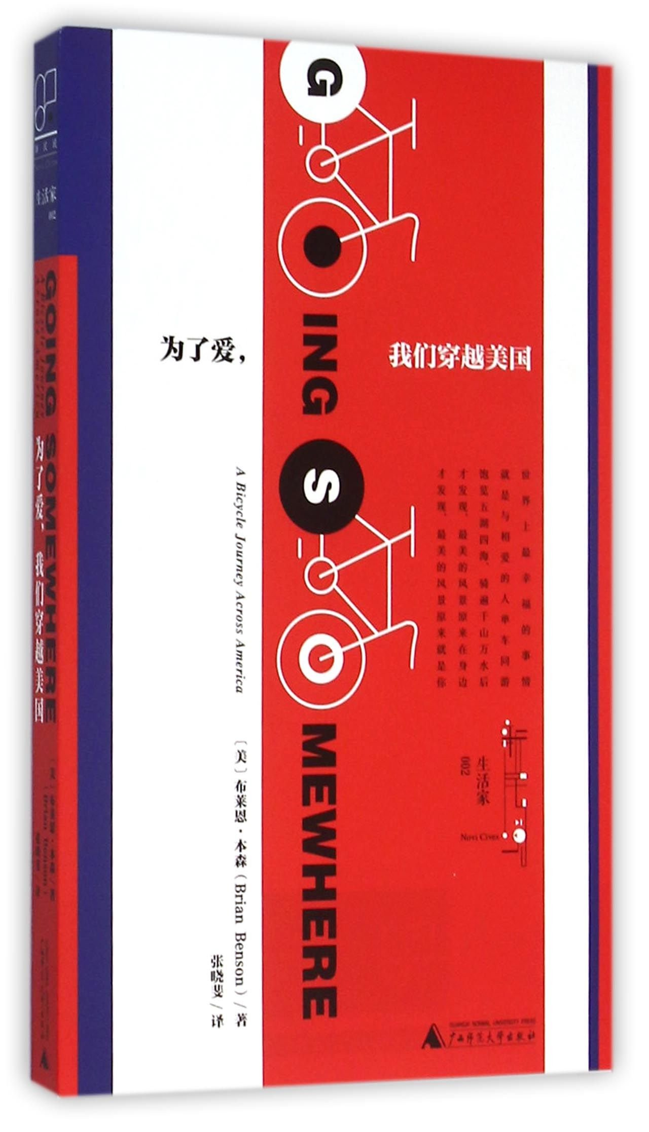 Download Going Somewhere: A Bicycle Journey Across America (Chinese Edition) pdf epub