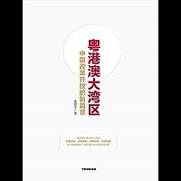 粤港澳大湾区:中国改革开放的新篇章(献礼改革开放四十周年,系统解读粤港澳大湾区发展规划、前景、功能)