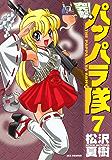 新装版 突撃!パッパラ隊: 7 (REXコミックス)