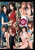 極上美女たちとハーレム3Pドリーム / REAL(レアル) [DVD]