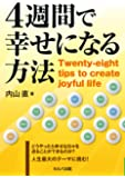 4週間で幸せになる方法 Twenty-eight tips to create joyful life