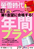 【限定特典カレンダー付き】螢雪時代 2017年4月号 [雑誌] (旺文社螢雪時代)