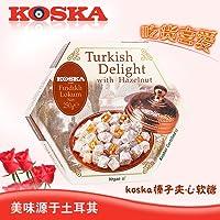KOSKA榛子夹心软糖250g(土耳其进口)