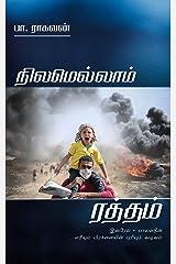நிலமெல்லாம் ரத்தம்: Nilamellam Rattham - A history of Israel-Palestine Conflit (Tamil Edition) Kindle Edition