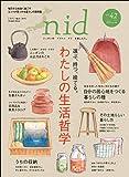 nid【ニド】 vol.42ニッポンのイイトコドリを楽しもう。 わたしの生活哲学 (Musashi Mook)