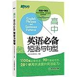 新东方·高中英语必备短语与句型