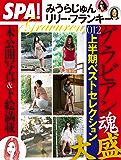 週刊SPA!別冊 グラビアン魂2012上半期ベストセレクション 大盛! (SPA!グラビアBOOKS)