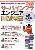 サーバ/インフラエンジニア養成読本 基礎スキル編 (Software Design plus)