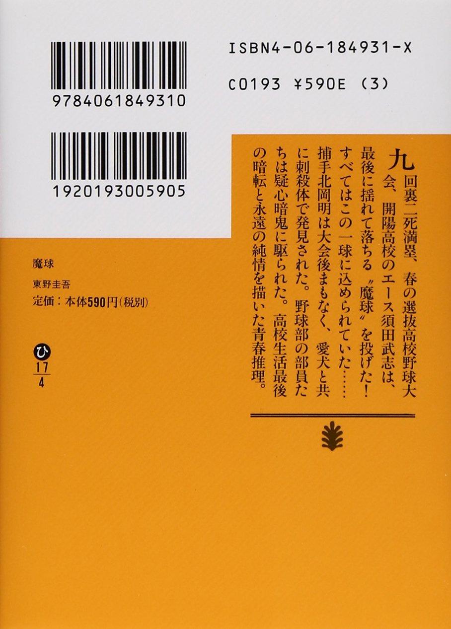 魔球 (講談社文庫)   東野 圭吾 ...