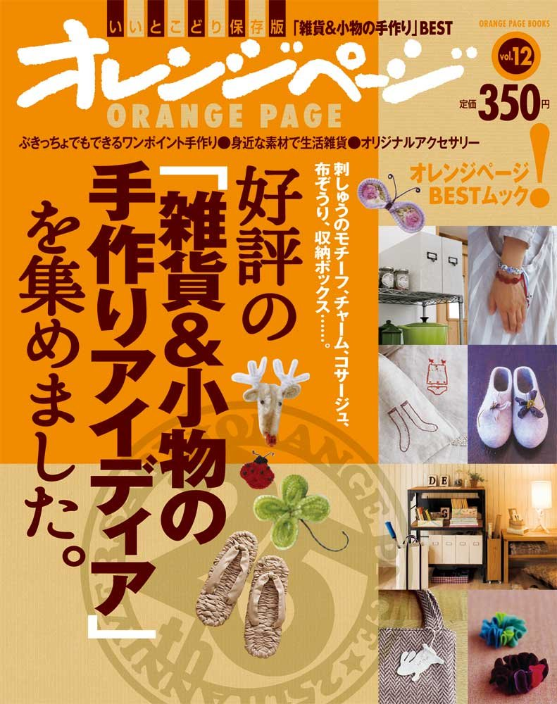"""Read Online I drew the """"idea of ??handmade goods and accessories,"""" the popular. (25th Anniversary BEST Mook v ORANGE PAGE BOOKS first issue) (2012) ISBN: 4873037956 [Japanese Import] pdf"""
