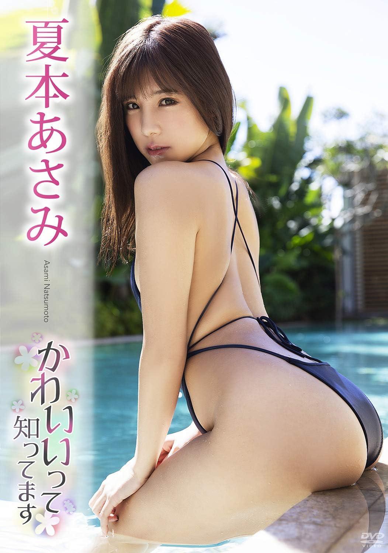 Dカップグラドル 夏本あさみ Natsumoto Asami さん 動画と画像の作品リスト