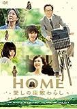 HOME 愛しの座敷わらし スペシャル・プライス [DVD]
