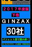バフェット流で読み解く GINZAX30社 2017年度版 <下巻>