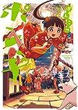 ぽんこつポン子 (2) (ビッグコミックス)