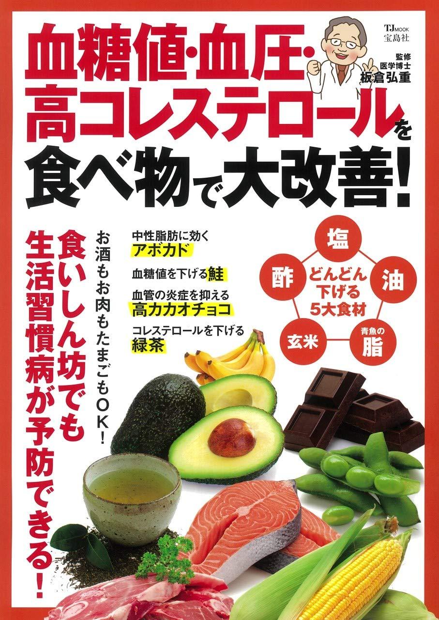高血圧 に 良い 食べ物