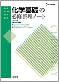 化学基礎の必修整理ノート 新課程版 (要点を書き込むだけで覚える)