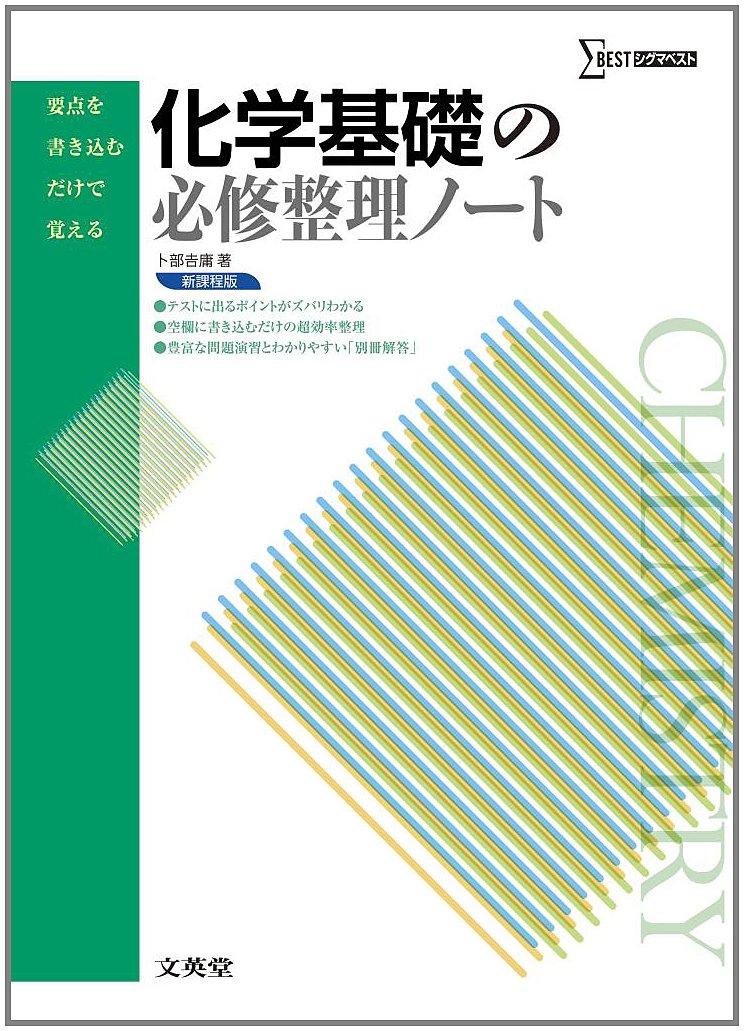化学のおすすめ参考書・問題集『化学基礎の必修整理ノート』
