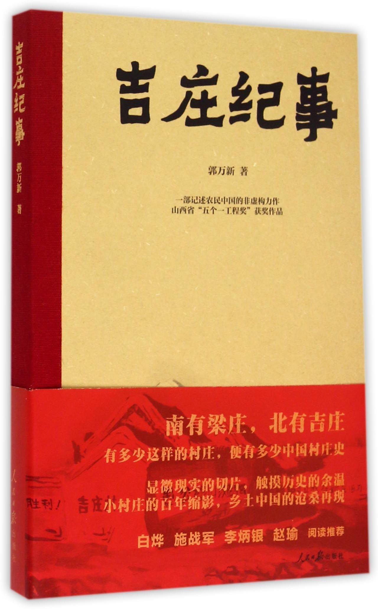 Download Story of Jizhuang Village (Chinese Edition) pdf epub