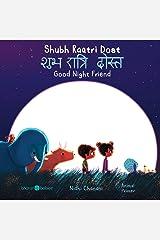Shubh Raatri Dost/Good Night Friend (English and Hindi Edition) Hardcover
