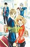 花にけだもの (10) (少コミフラワーコミックス)