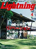 Lightning (ライトニング) 2016年 04 月号