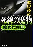 死線の魔物 〔傭兵代理店〕 (祥伝社文庫 わ 7-6)