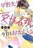 早野先生の愛情表現が今日もおかしい (ぶんか社コミックス Sgirl Selection)
