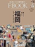 F:BOOK Vol.4 (CARTOPMOOK)