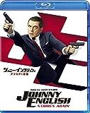 ジョニー・イングリッシュ アナログの逆襲 [Blu-ray]