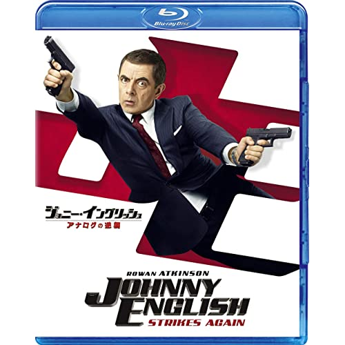 ジョニー・イングリッシュ アナログの逆襲 監督デヴィッド・カー